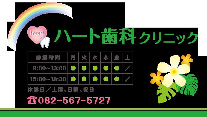 広島市中区大手町ハート歯科クリニック 診療時間